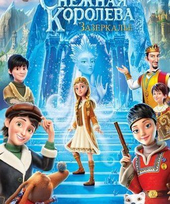 """Affiche du film """"La princesse des glaces, le monde des miroirs magiques"""""""